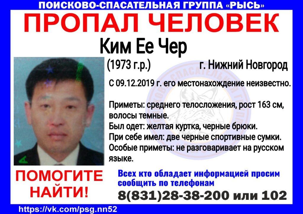 Иностранец пропал в Нижнем Новгороде: волонтёры ищут 46-летнего Ким Ее Чера