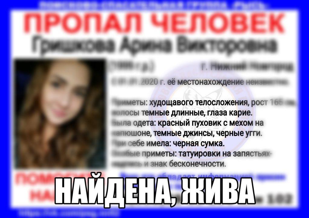 20-летняя Арина Гришкова, которая пропала 1 января, найдена живой
