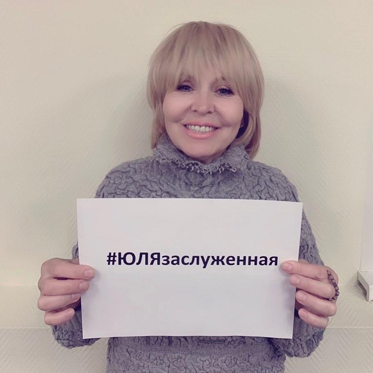 Ольга Кормухина поддержала флешмоб, посвященный Юлии Началовой