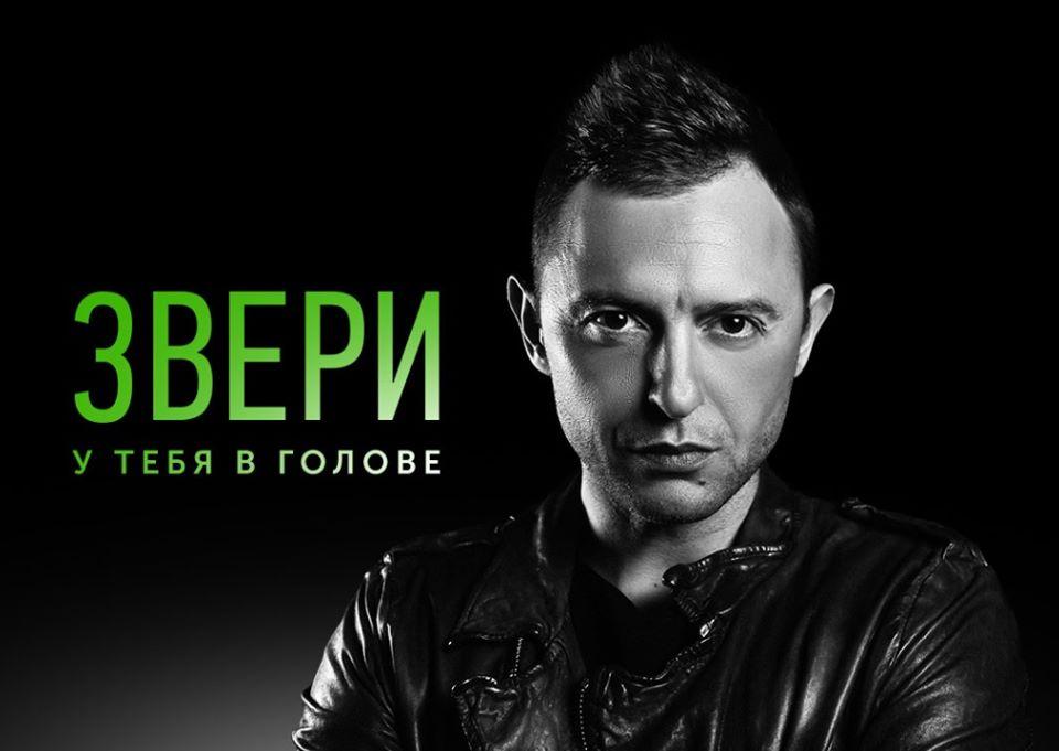 Группа «Звери» даст дополнительный концерт в Нижнем Новгороде