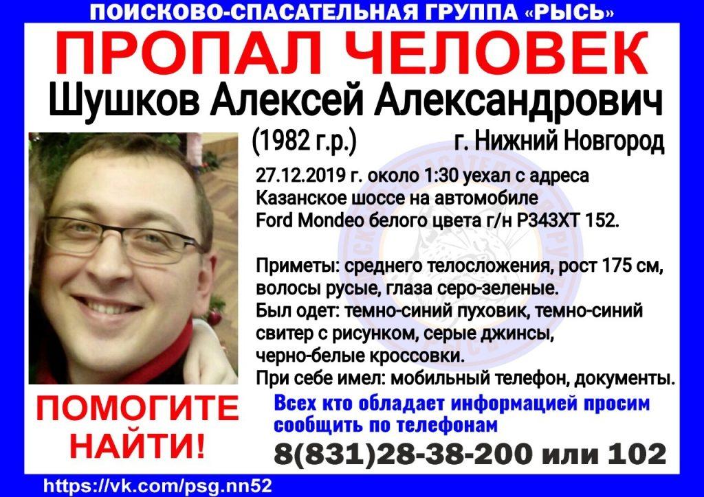 37-летний Алексей Шушков пропал ночью в Нижнем Новгороде
