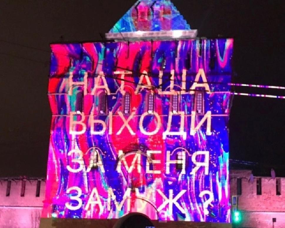 «Наташа, выходи за меня замуж»: нижегородец сделал предложение с помощью новогодней подсветки Кремля