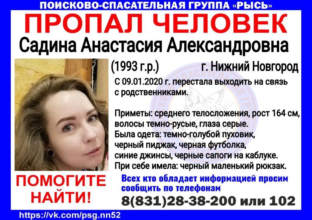 26-летняя Анастасия Садина пропала в Нижнем Новгороде