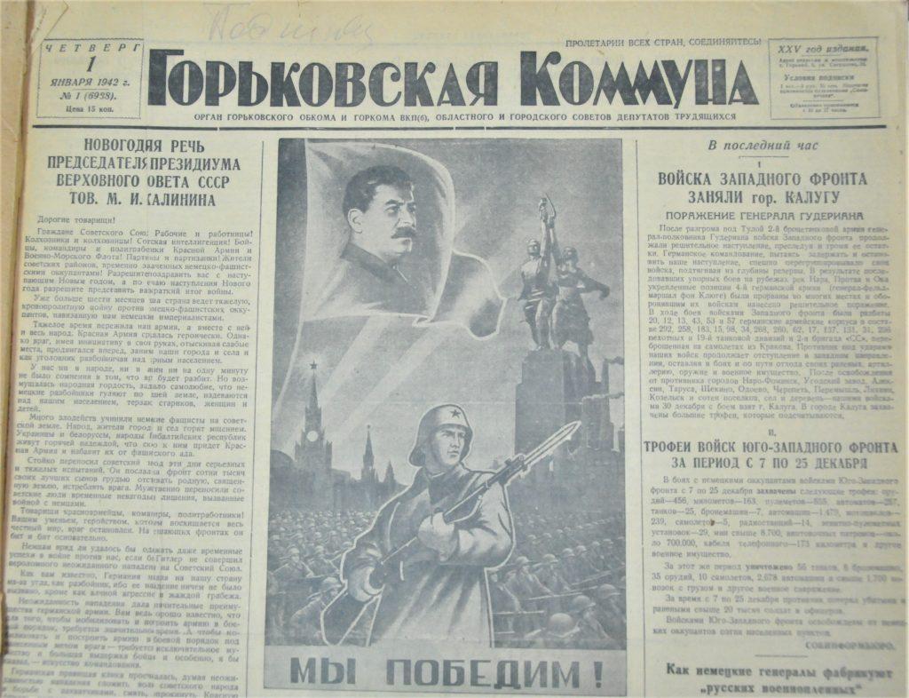 «За победу!»: о чём писала «Горьковская коммуна» в первый новый год Великой Отечественной Войны