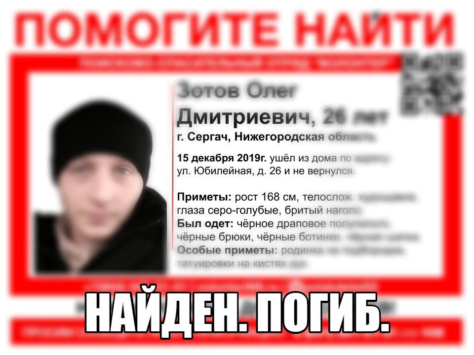 26-летний Олег Зотов, пропавший в Сергаче, найден погибшим