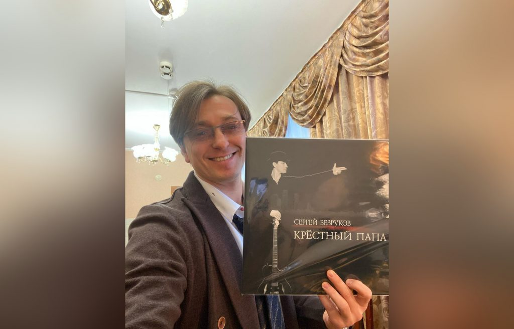 Фанаты подарили Сергею Безрукову виниловую пластинку с его же песнями