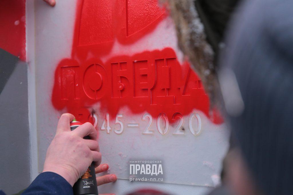 граффити победа 75-летие нижегородский кремль