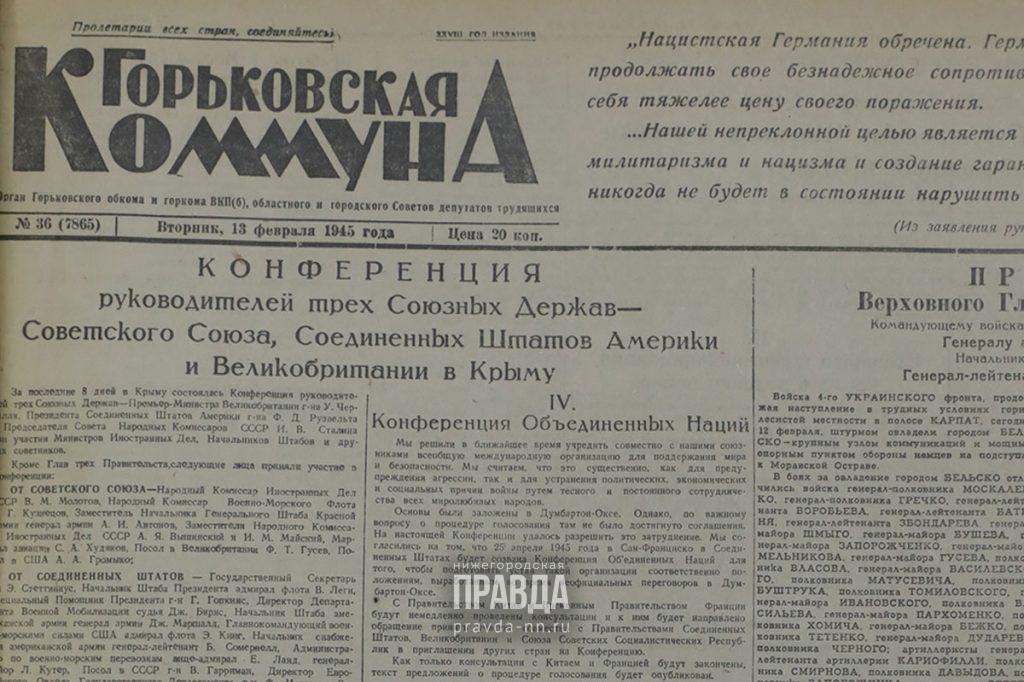 13 февраля 1945 года: горьковчане приветствуют Ялтинскую конференцию