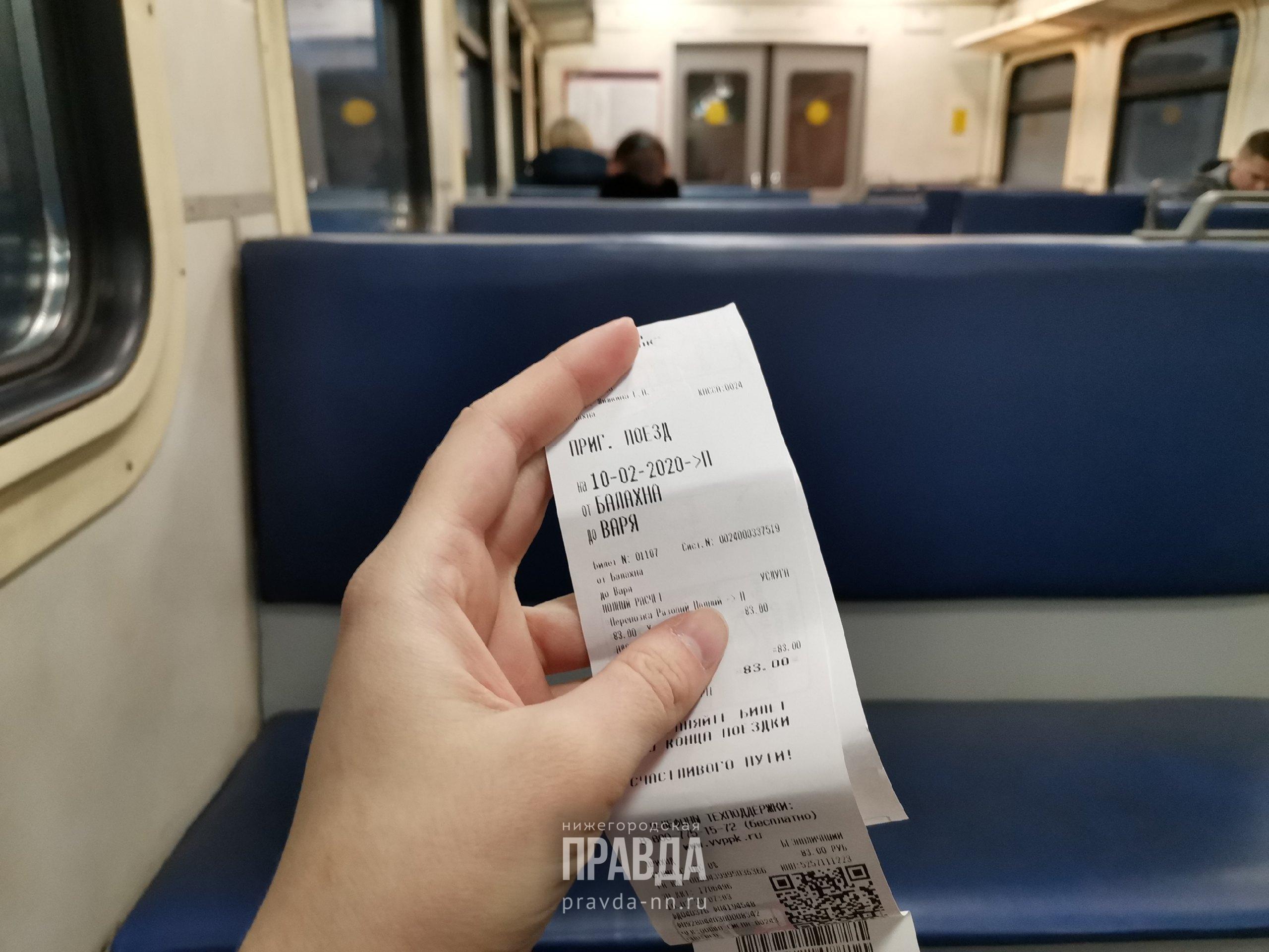 """наземное метро"" электричка варя"