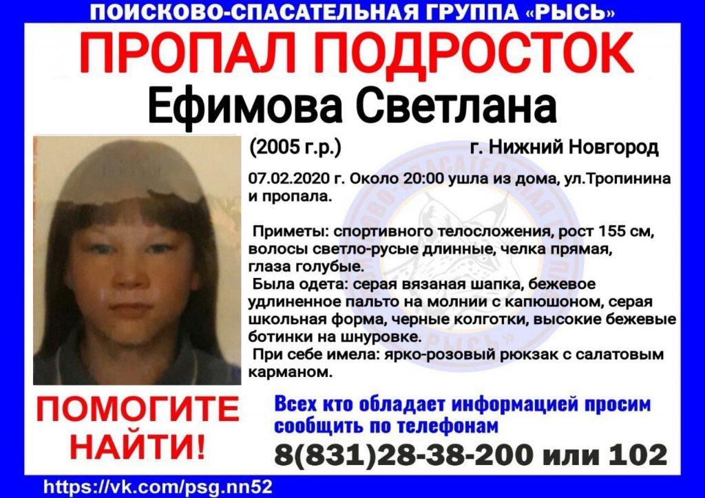 14-летняя девушка пропала в Нижнем Новгороде