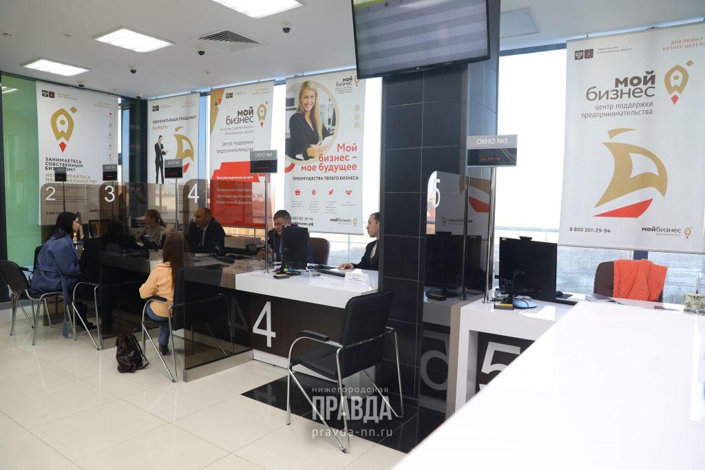 Нижегородский центр «Мой бизнес» занял первое место вРоссии поколичеству икачеству оказанных услуг