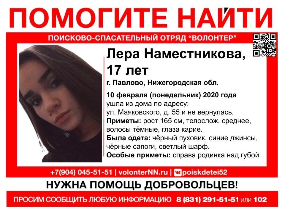 работа в городе павлово нижегородской области для девушек