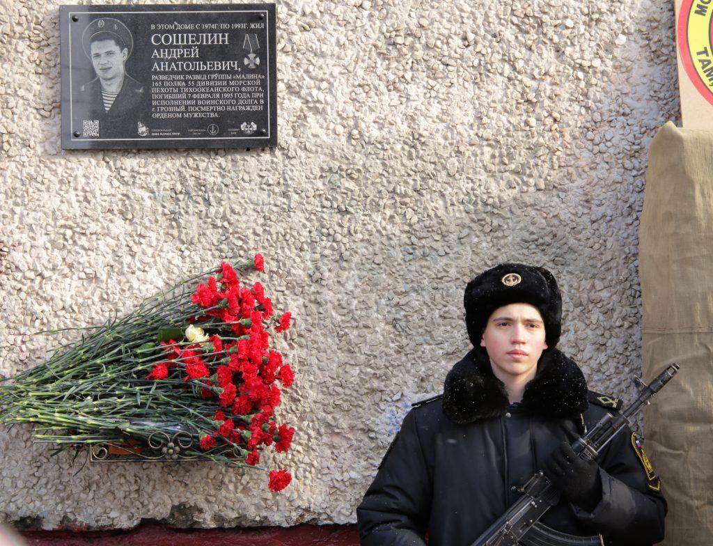 Открытие памятной доски морскому пехотинцу Андрею Сошелину состоялось в Нижнем Новгороде