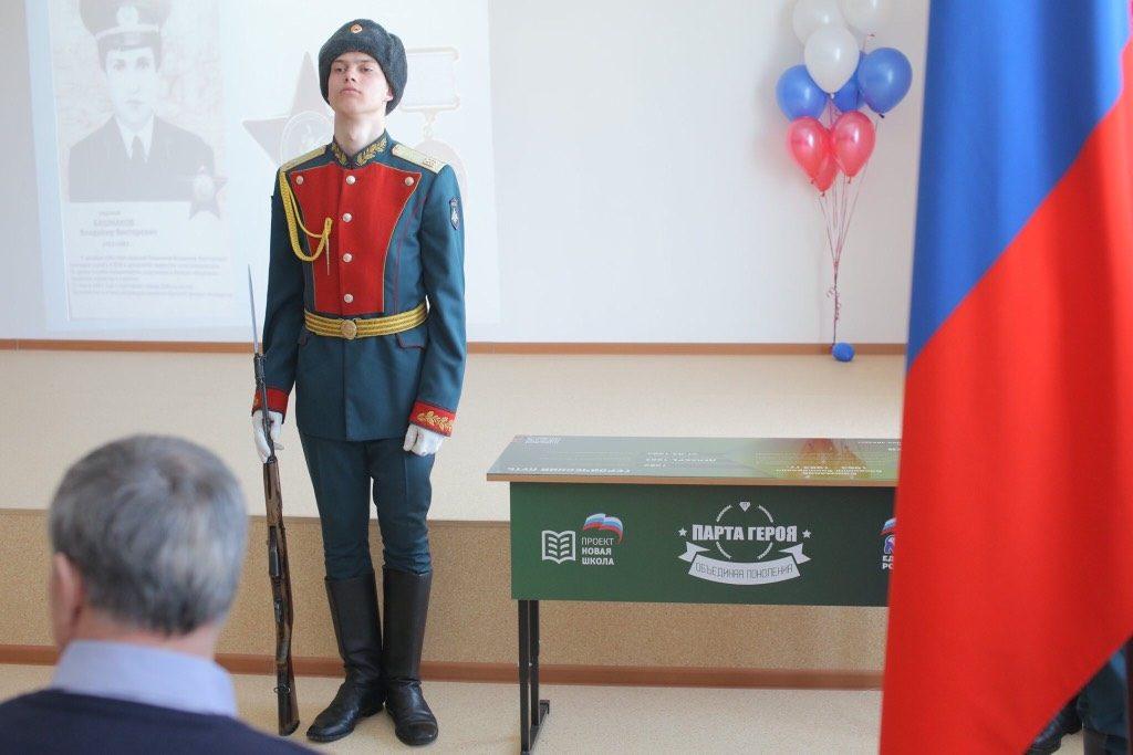 В нескольких школах Кстовского района открыли «Парту Героя»