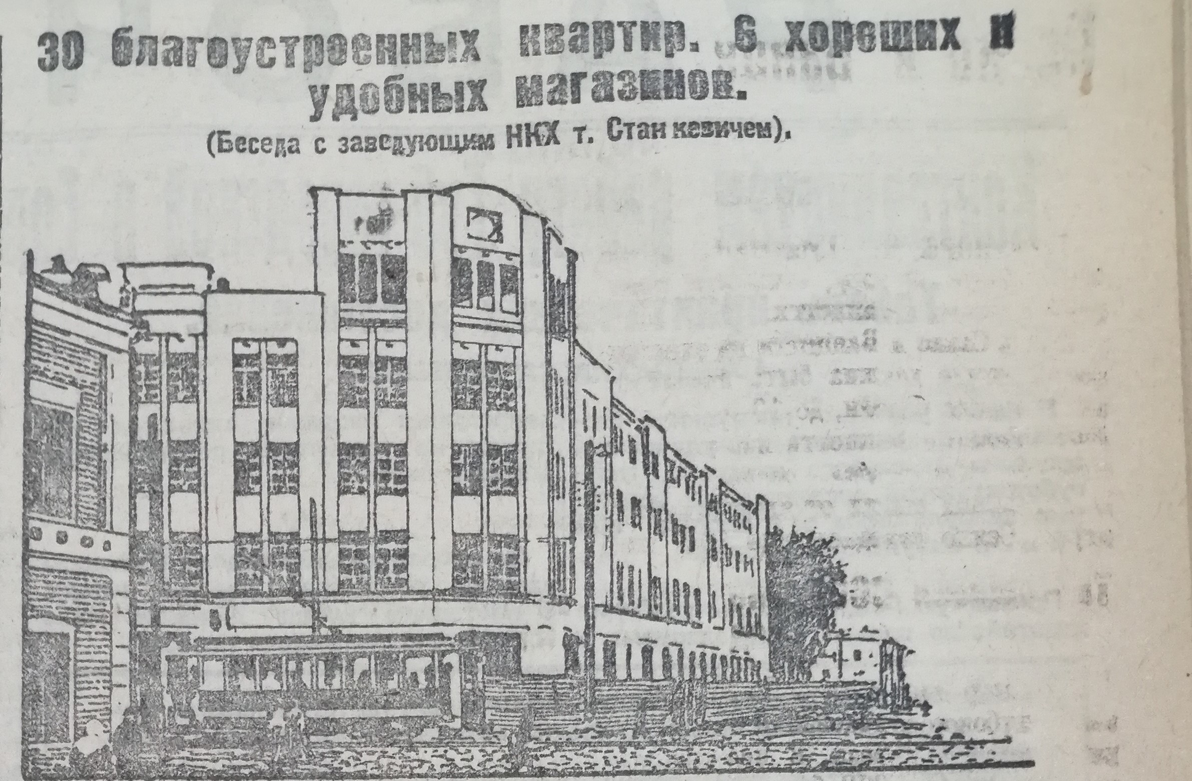 чернопрудский небоскреб Горьковская коммуна