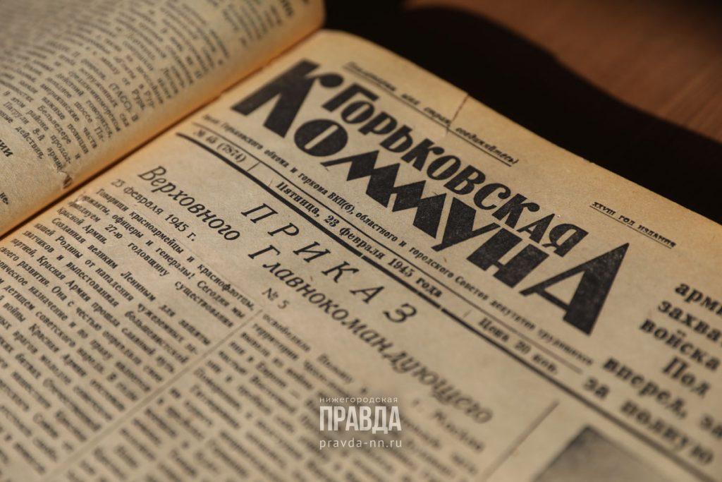 23 февраля 1945 года: Горьковчане идут в бой с синим платочком