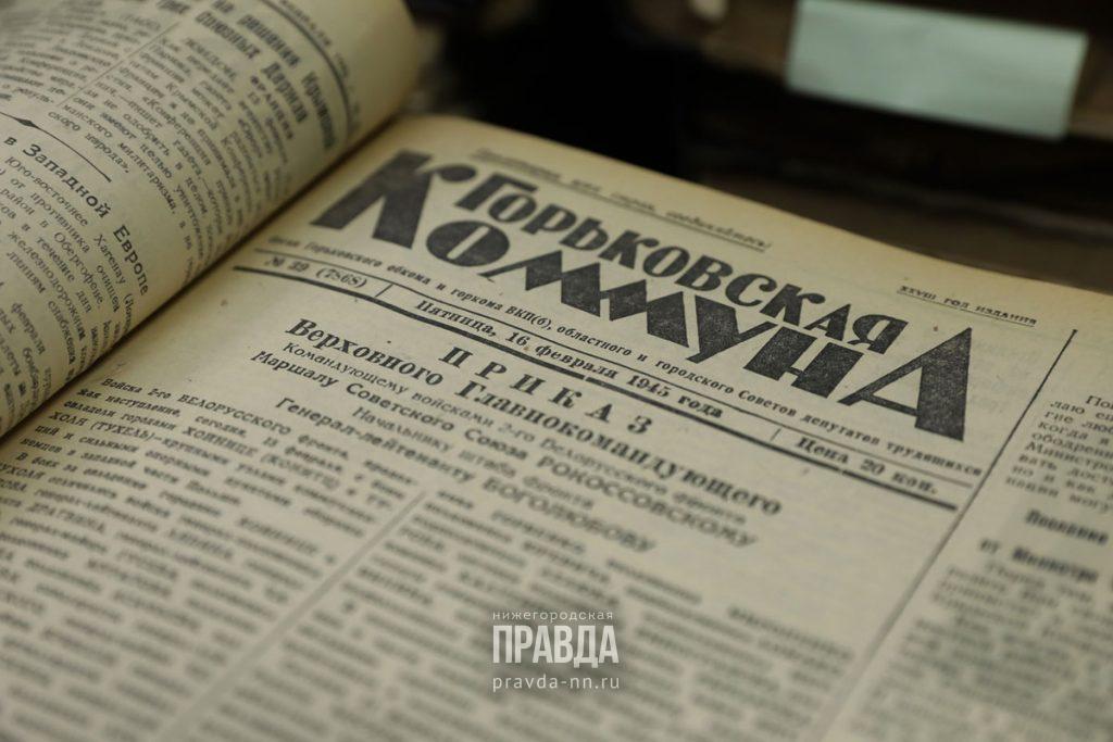 16 февраля 1945 года: в районах Горьковской области массовый падёж рабочих лошадей