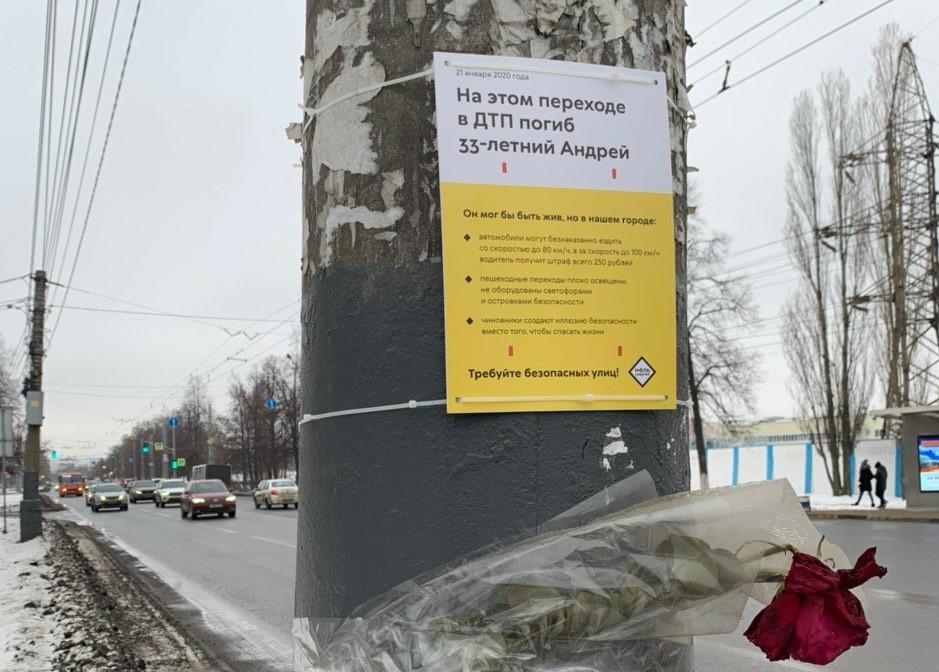 Табличку в память о погибшем пешеходе установили на Сормовском шоссе
