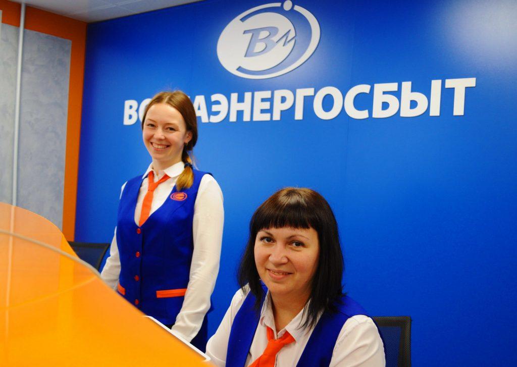 «Волгаэнергосбыт» открыл новый офис обслуживания