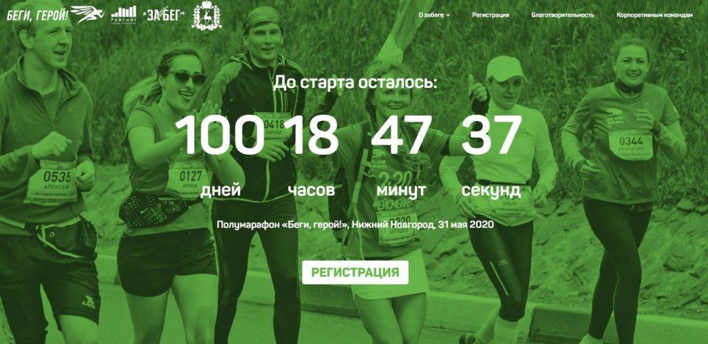 Регистрация на нижегородский полумарафон «Беги, герой!» начнется 21 февраля
