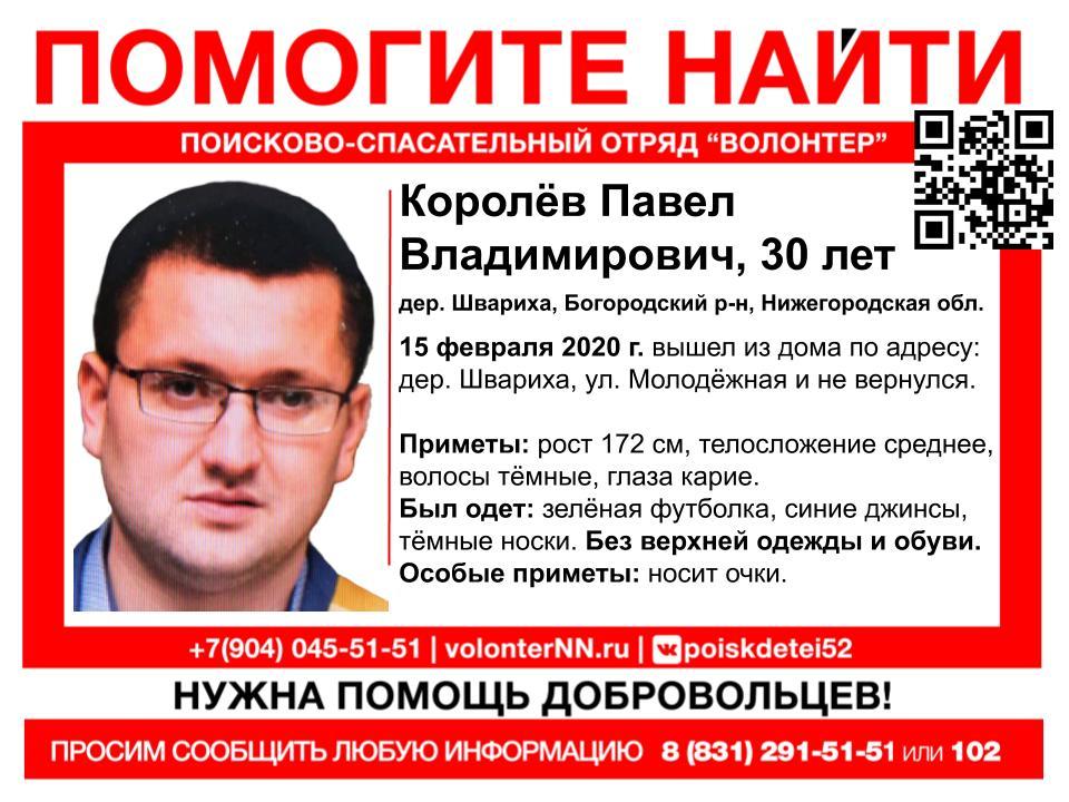 Павел Королёв ушел из дома без верхней одежды и обуви и пропал в Богородском районе