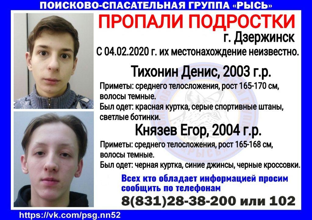 Два подростка пропали в Дзержинске