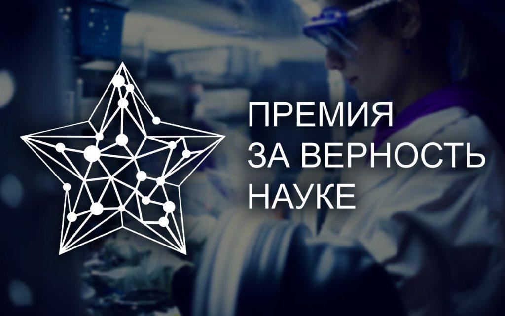 Выпускница нижегородского университета стала лауреатом премии «За верность науке»