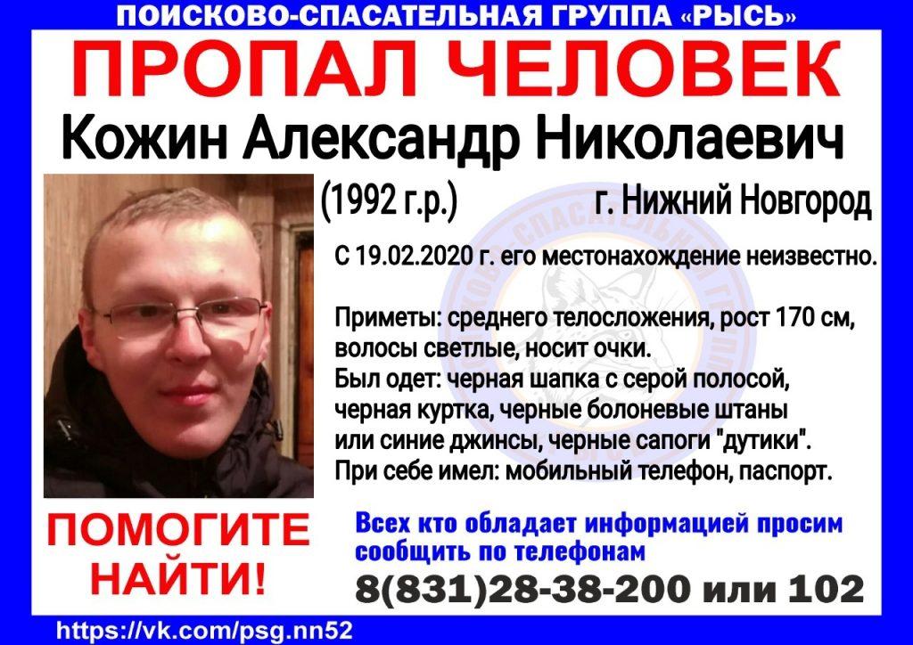 28-летний Александр Кожин пропал в Нижнем Новгороде