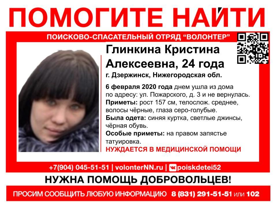 24-летняя девушка пропала неделю назад в Дзержинске