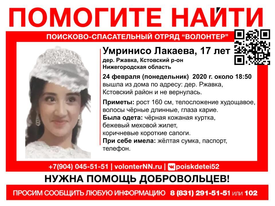 17-летняя Умринисо Лакаева пропала в Кстовском районе