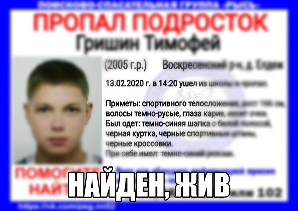 14-летний Тимофей Гришин найден живым