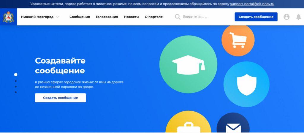 Портал обращений граждан запущен вНижегородской области попоручению Глеба Никитина