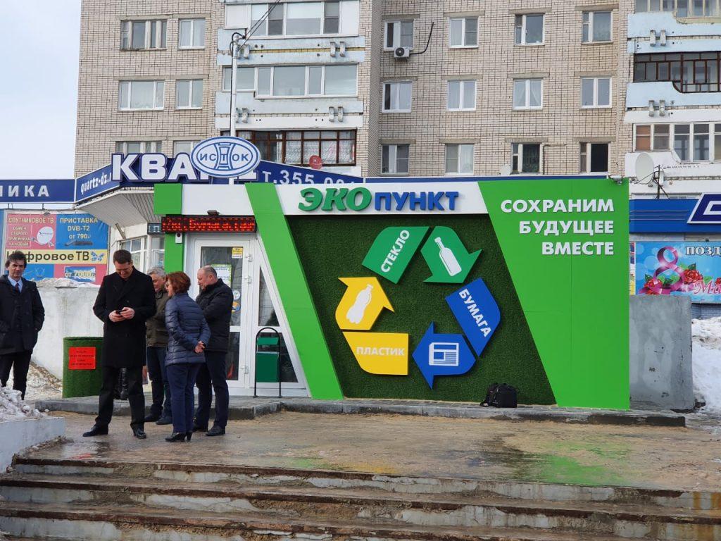 ВДзержинске открылся первый «ЭкоПункт»