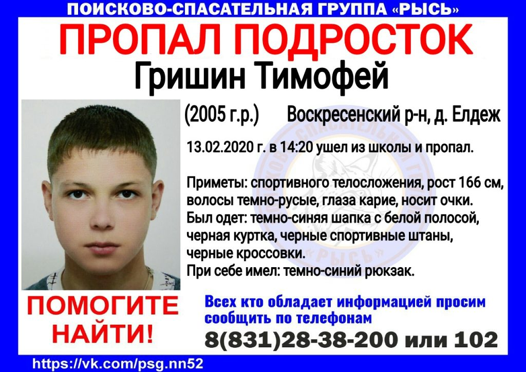 14-летний Тимофей Гришин пропал в Нижегородской области