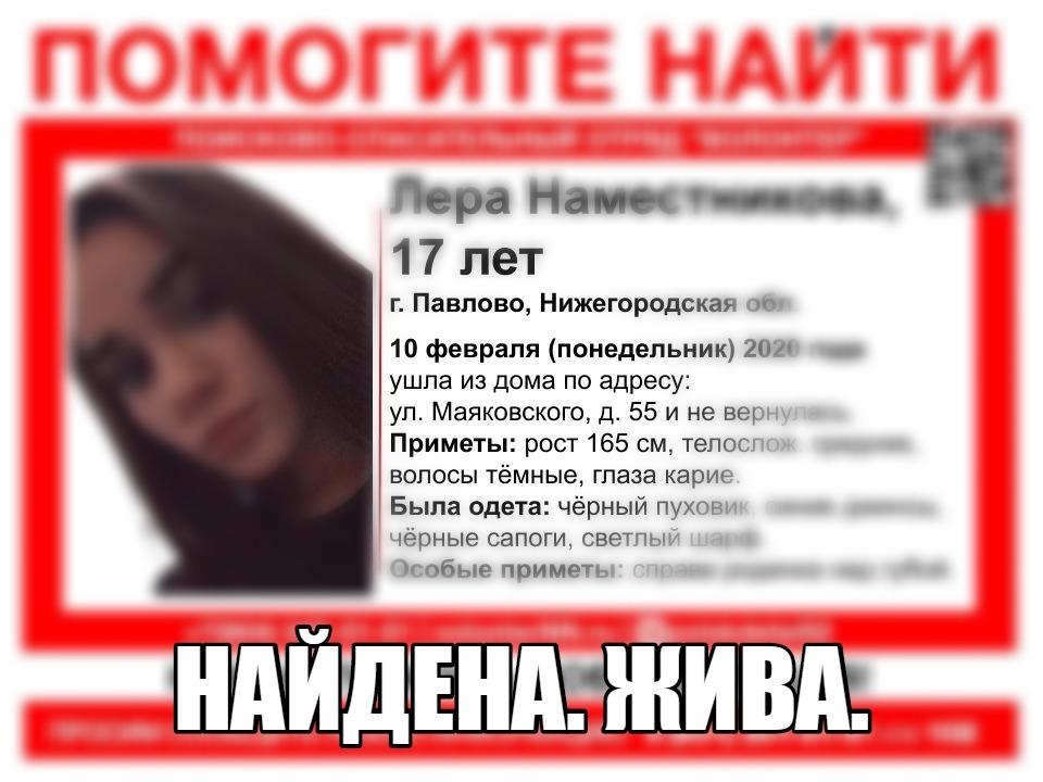 17-летняя Лера Наместникова найдена живой