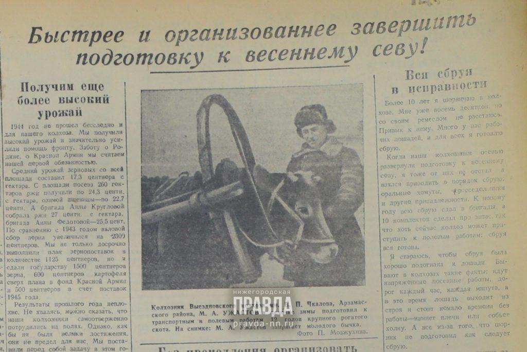 13 марта 1945 года: в Горьковской области женщины ушли в леса