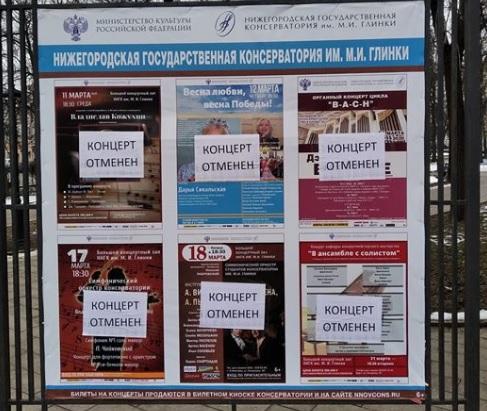 Шоу-бизнес уходит в осень: концерты звёзд отменяют в Нижнем Новгороде из-за коронавируса