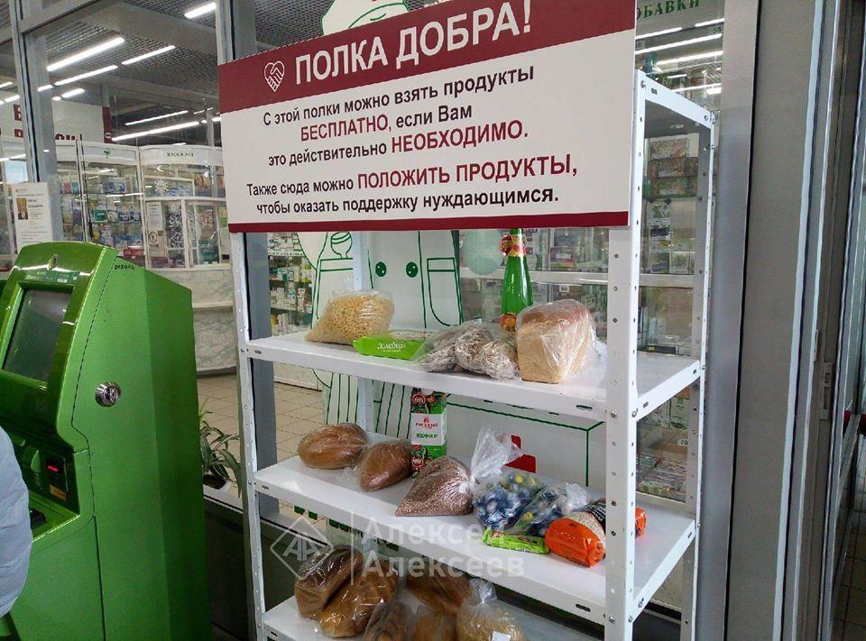 Полка добра для нуждающихся открылась в магазине Дзержинска