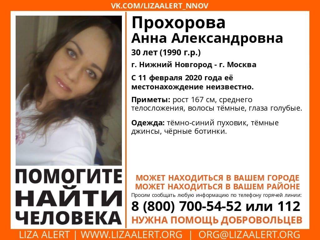 30-летняя Анна Прохорова пропала по пути из Нижнего Новгорода в Москву