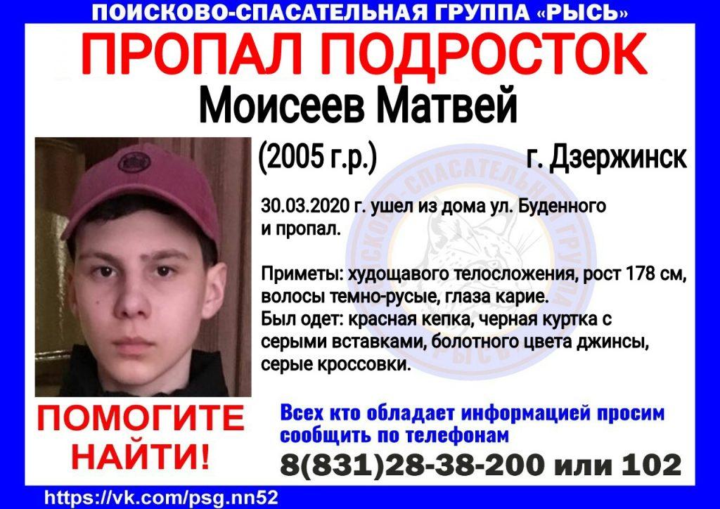 Подросток Матвей Моисеев пропал в Дзержинске