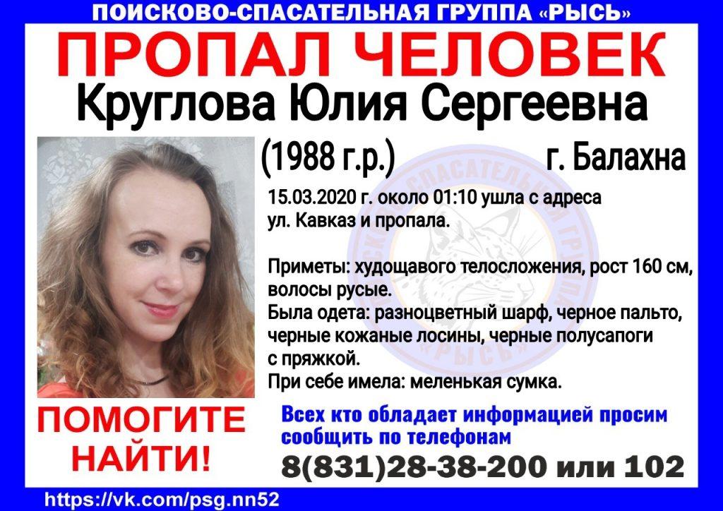31-летняя Юлия Круглова пропала в Балахне