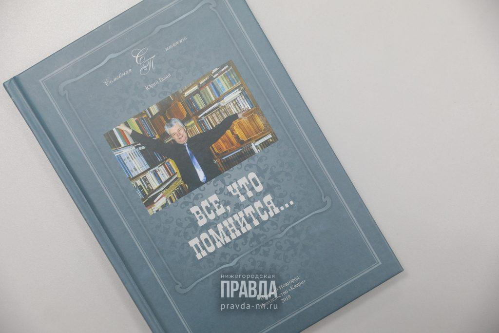 Читай нижегородское: вышла в свет книга воспоминаний краеведа Юрия Галая