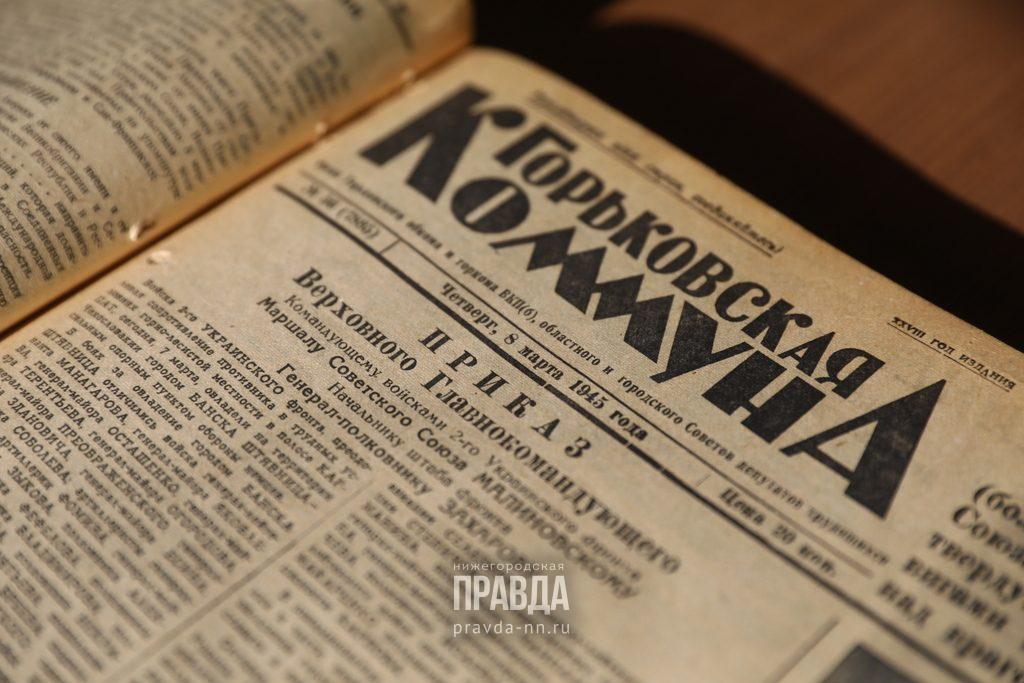 8 марта 1945 года: женщины Горького отмечают праздник трудовыми подвигами