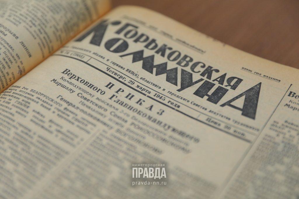 29 марта 1945 года: в Горьковской области ищут нефть и газ