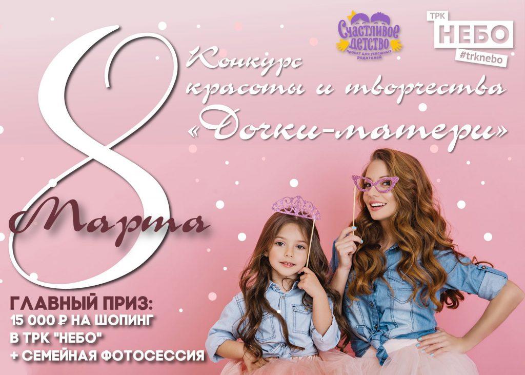 Самую красивую и талантливую маму и дочку Нижнего Новгорода выберут в ТРК «НЕБО»