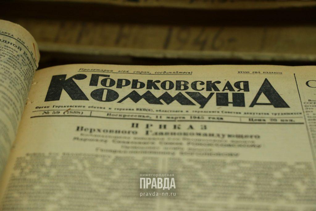 11 марта 1945 года: в Горьковской области пропали валенки, сани и табуретки