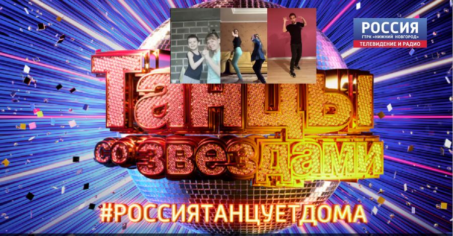 Нижегородцы смогут принять участие во всероссийском флешмобе #Россиятанцуетдома