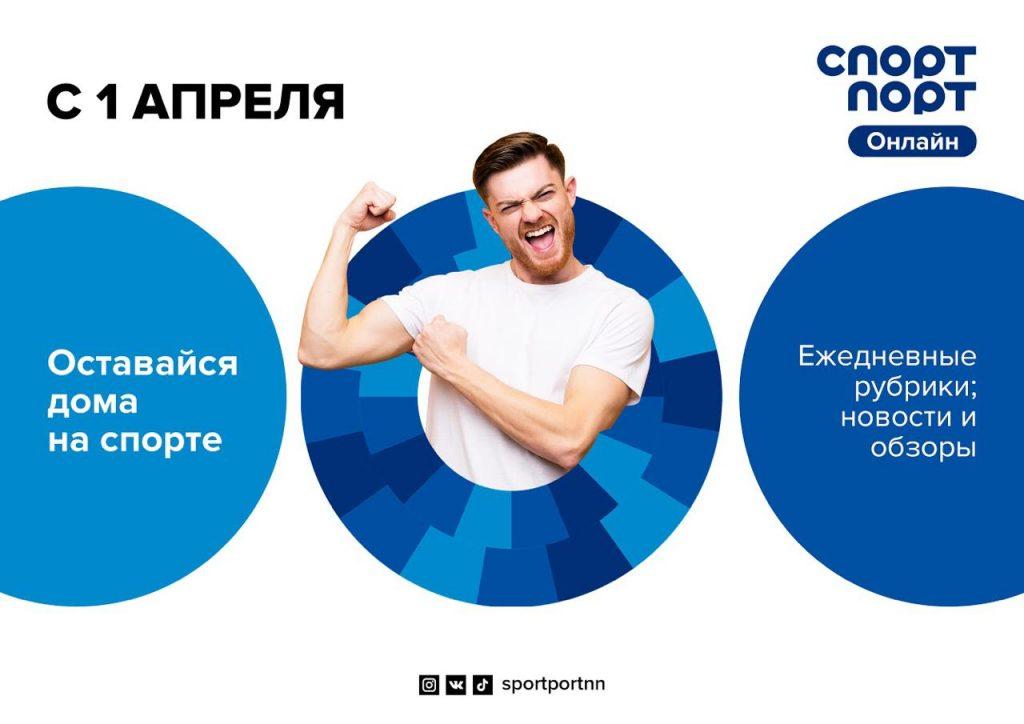Ведущие спортивные команды Нижегородской области напомнили болельщикам оважности самоизоляции