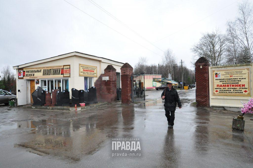 Запрет на посещение кладбищ снят с 29 мая в Нижнем Новгороде