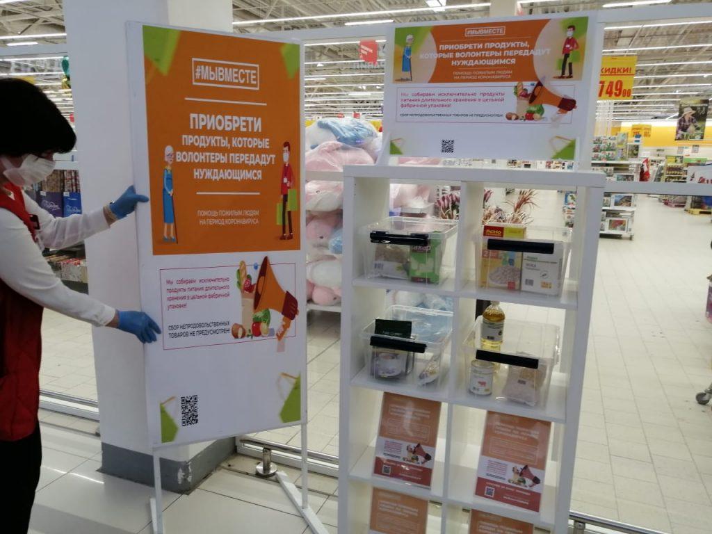 «Тележки добра» появились в нижегородских супермаркетах